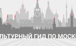 Miasta i regiony Rosji – przewodniki portalu Culture.ru