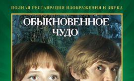 Filmowe czwartki online - 14 I 2021 r.