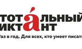 """""""Totalne dyktando"""" z języka rosyjskiego -..."""