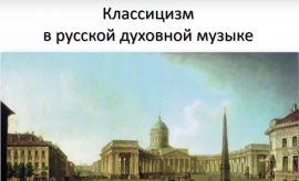 Webinaria na temat historii muzyki rosyjskiej