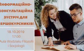 Інформаційно-консультаційна зустріч для студентів I курсу