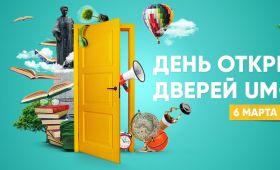 День Открытых Дверей UMCS 2020