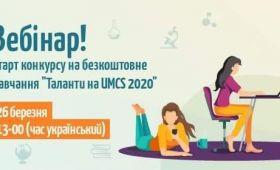 Вебінар: Старт конкурсу на безкоштовне навчання на UMCS!