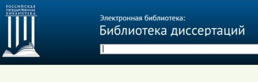 Wirtualna czytelnia Rosyjskiej Biblioteki Państwowej