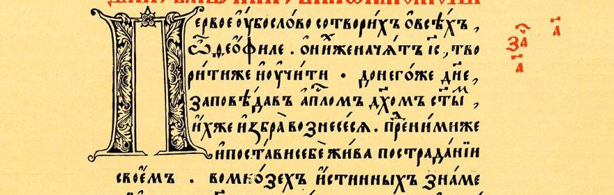 Instytut Filologii Słowiańskiej