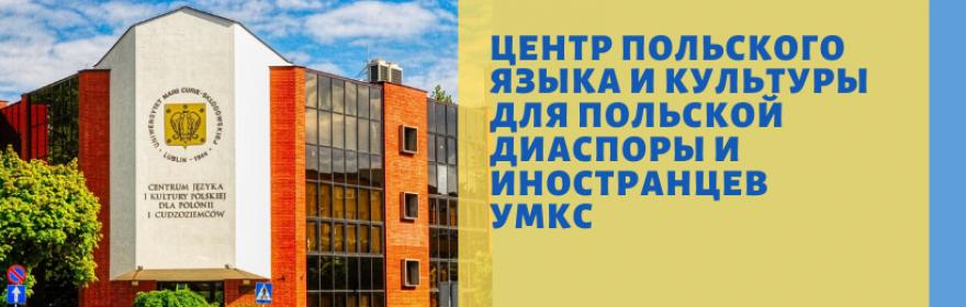 Центр Польского Языка и Культуры для Польской Диаспоры и...
