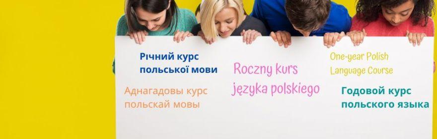 Roczny kurs polskiego - wkrótce zaczynamy!