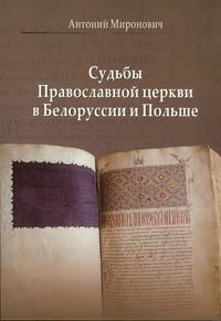 Okładka monografii Antoniego Mironowicza
