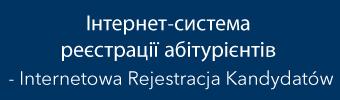 Інтернет-система реєстрації абітурієнтів - Internetowa Rejestracja Kandydatów