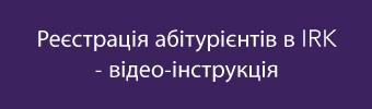 Реєстрація абітурієнтів в IRK - відео-інструкція