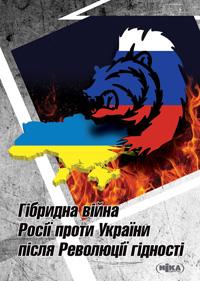 pols-ukr-hybridwar-w.jpg