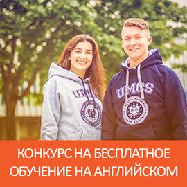 Конкурс на бесплатное обучение на английском
