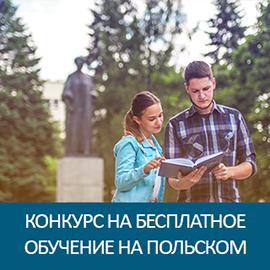 Конкурс на бесплатное обучение на польском
