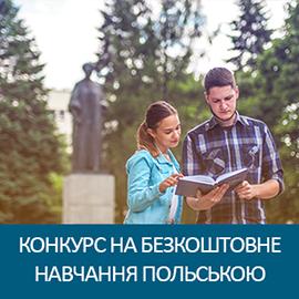 Конкурс на безкоштовне навчання польською