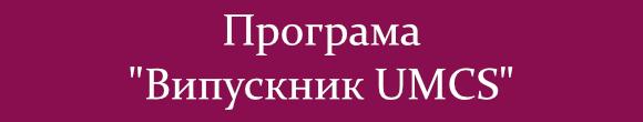 Програма Випускник UMCS.png