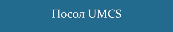 Посол UMCS.png