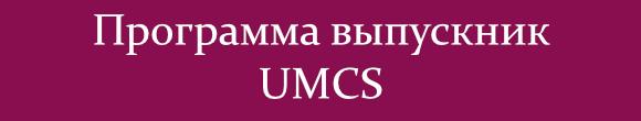 Программа выпускник UMCS.png