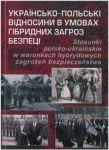 084839-stosunki-polsko-ukrainskie-opr.jpg