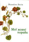 Lesiow moje porady jezykowe przemysl 2015 486ss.jpg
