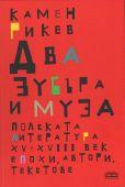 Dwa żubry i muza - Rikev Kamen Balkani Sofia 2014.jpg