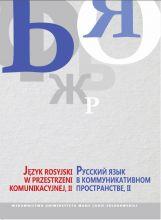 russkiy II - oblozhka.JPG