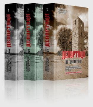 """Prezentacja książki """"Od deportacji do deportacji"""""""