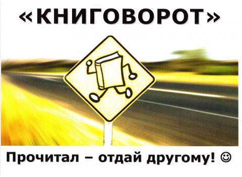 """«Книговорот» - """"uwalniamy"""" książki w języku..."""