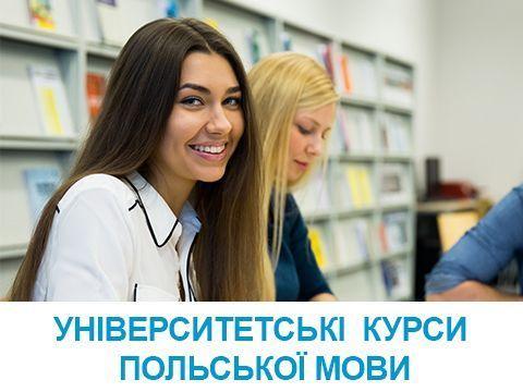 Курси польської мови у Львові