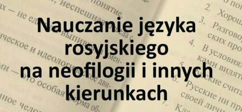Nauczanie języka rosyjskiego na neofilologii - konferencja