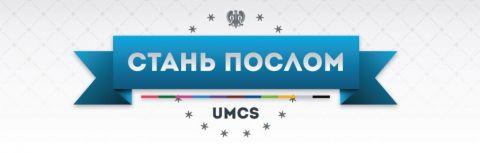 Продовжено термін подачі заявок до програми Амбасадор UMCS