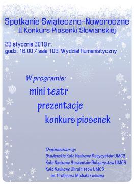 Св'ятково-новорічна зустріч