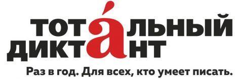 Zapraszamy do udziału w dyktandzie z języka rosyjskiego