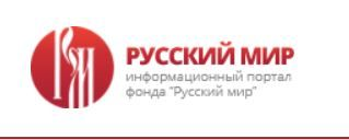 """O jubileuszu Centrum na stronie Fundacji """"Russkij..."""
