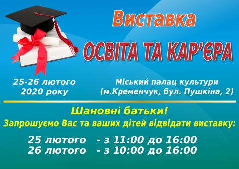 UMCS на виставці в Кременчуку!