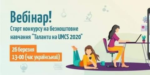 Вебинар: Старт конкурса на бесплатное обучение на UMCS!