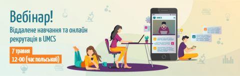 ВЕБИНАР: Удаленное обучение и онлайн рекрутация на UMCS