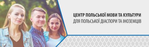 Річний підготовчий курс з польської мови!