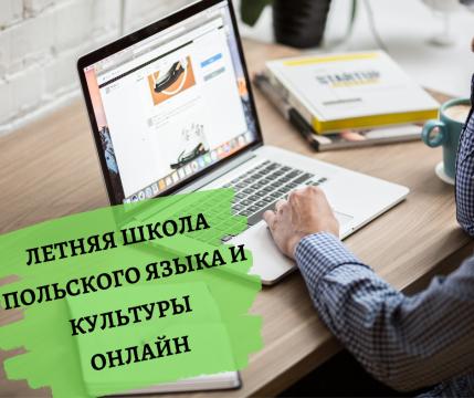 Летняя Школа Польского Языка 2020 ОНЛАЙН!