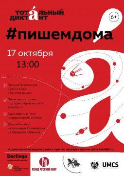 Powszechne dyktando z języka rosyjskiego 2020 - aktualizacja