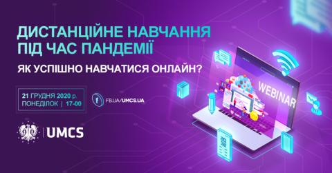 Webinar dla studentów i kandydatów na studia z Ukrainy