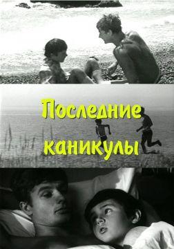 """Filmowe czwartki"" online - 15 VII 2021 r."