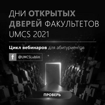Дни Открытых Дверей Факультетов - цикл вебинаров для...