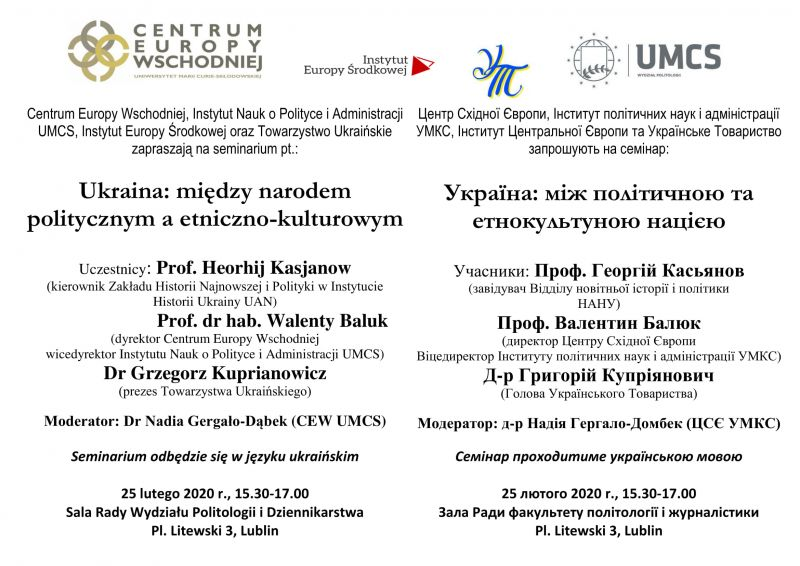plakat - seminarium CEW-1.jpg