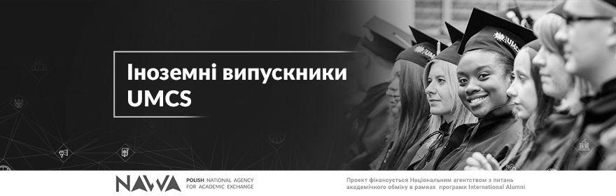 International_Alumni_baner__baner_UA.jpg